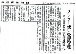 20130708_NikkeiNewsPaper